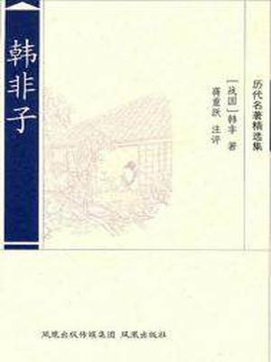 韩非子(出版)