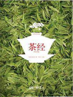 茶经(出版)
