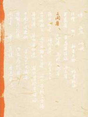 三闲集(出版)