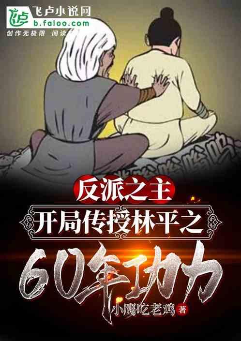 反派:开局传授林平之60年功力
